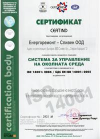 ENERGOREMONT-SLIVEN-BG-2014-2